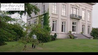 東京ドーム6個分以上の美しい庭/映画『ドリス・ヴァン・ノッテン ファブリックと花を愛する男』本編映像