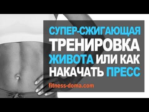 Супер-сжигающая тренировка для мышц живота