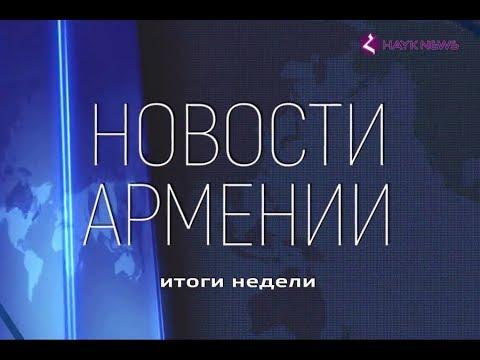 НОВОСТИ АРМЕНИИ - итоги недели (Наук nеws на русском) 17.06.2018 - DomaVideo.Ru
