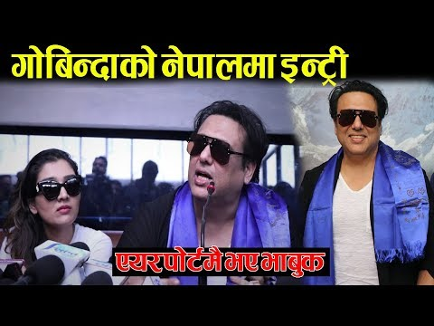 (आहा ! कति मिठो नेपाली बोले बलिउड हिरो गोविन्दाले ! धमलाले गरे हमला -  Govinda arrives in Kathmandu - Duration: 15 minutes.)