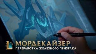 Riot Games показала обновленного Мордекайзера из League of Legends