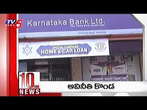 10 AM News Headlines | 4th April 2017 | Telugu News | TV5 News