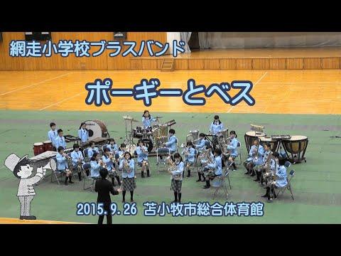 2015.9.26 網走小学校ブラスバンド