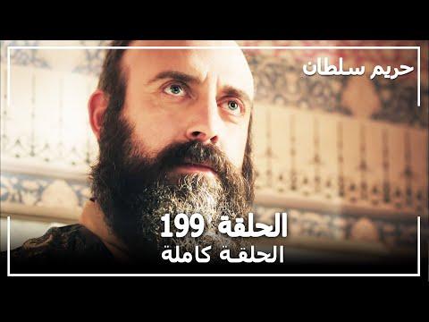 حريم السلطان - الحلقة 199 (Harem Sultan)