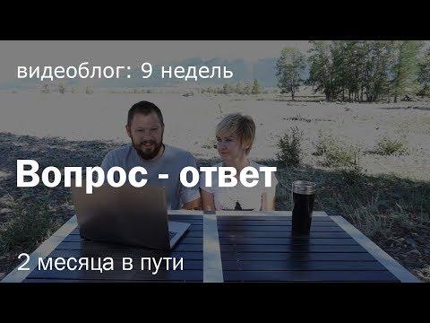 Автопутешествие по России на Газель 4х4, 2 месяца в дороге. Вопрос-ответ. видео