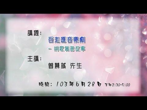 20140628高雄市立圖書館大東講堂—曾慧誠:百老匯音樂劇 ─ 用歌舞說故事