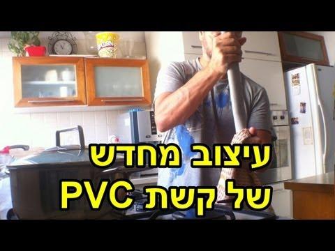 פי.וי.סי - בוידאו כאן אני מראה איך אני מגדיל את ידית האחיזה של הקשת שהכנתי בעזרת חום.