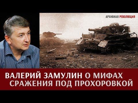 Валерий Замулин о мифах сражения под Прохоровкой и попытках переписывания истории - DomaVideo.Ru