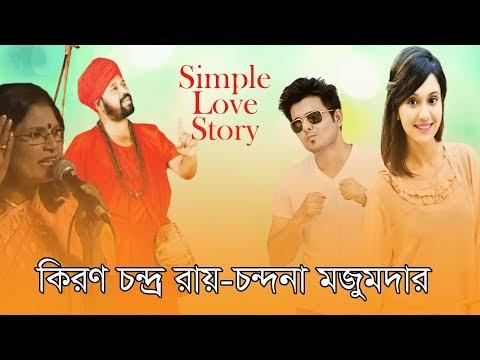 সিম্পল লাভ স্টোরি   কিরণ চন্দ্র রায়-চন্দনা মজুমদার