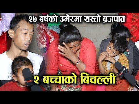 (२७ बर्षको उमेरमा यस्तो बिजोग कसैलाई नपरोस, २ बच्चाको बिचल्ली ! Bir Bahadur Waiba - Duration: 36 minutes.)
