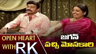 Video YS Jagan Cheated Us, Says Jeevitha Rajashekar | Open Heart With RK | ABN Telugu MP3, 3GP, MP4, WEBM, AVI, FLV April 2018