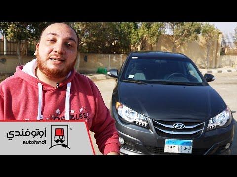 تجربة قيادة هيونداي إلنترا HD - Huyndai Elantra HD Review