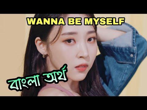 MAMAMOO - Wanna Be Myself (Bangla Lyrics/Subtitle)
