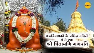 अष्टविनायकों के सबसे प्रसिद्ध मंदिरों में से एक ''श्री चिंतामणि गणपति''