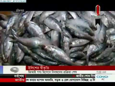 Hilsa gets GI recognition(15-08-2017)