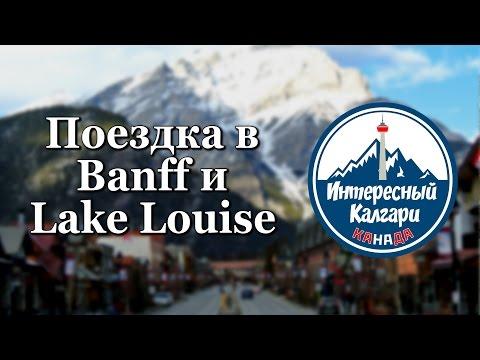5. Поездка в город Banff и посещение Lake Louise. Banff National Park, Canada (видео)