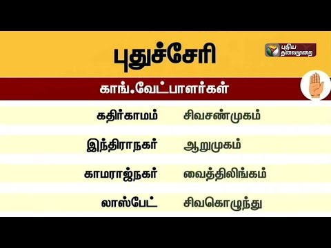 Congress-releases-election-candidates-list-for-Pondicherry-assembly-polls