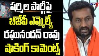 BJP MLA Raghunandan Rao Shocking Comments on Sharmila New Political Party in Telangana