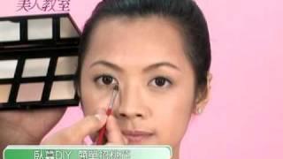 FG美人教室/ 簡單化妝招桃花術─打造可愛小臥蠶