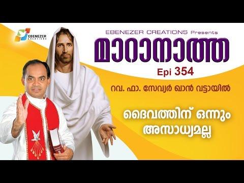 ദൈവത്തിന് ഒന്നും അസാധ്യമല്ല | Maranatha | Episode 354