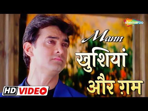 Khushiyan Aur Gham | Mann (1999) | Aamir Khan | Manisha Koirala | Sharmila Tagore | Bollywood Song