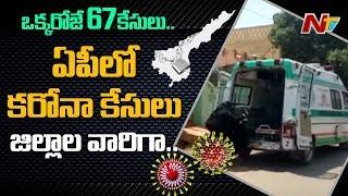 ఏపీలో ఒక్కరోజే 67 కొత్త కేసులు నమోదు..!! || Districtwise AP Corona Updates