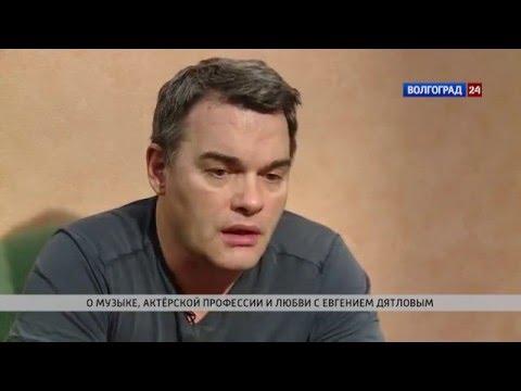 О музыке, актерской профессии и любви с Евгением Дятловым