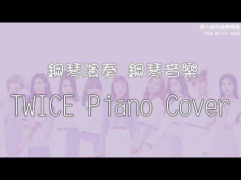 TWICE - 鋼琴音樂精選 合輯 (Piano Pop Music 鋼琴音樂 流行音樂)
