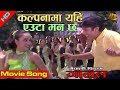 Kalpanama Yahi Man | Gajal Movie Song | Bipana Thapa | Shusil Chetri | AB Pictures Farm | B.G Dali