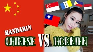 Download Video Mandarin Chinese VS  Hokkien 汉语中文VS福建话/闽南语 MP3 3GP MP4