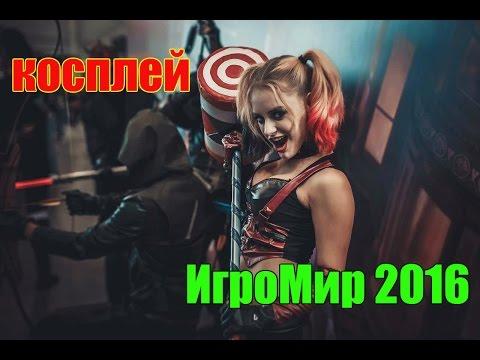 Игромир 2016. Игры и Косплей