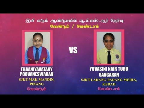 Thaaniyavatany (SJKT Mak Mandin) VS Yuvasini Nair (SJKT Ladang Padang Meiha)