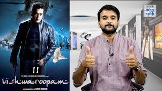 Video Vishwaroopam 2 Review | Kamal Haasan | Rahul Bose | Pooja Kumar | Andrea Jeremiah | Selfie Review MP3, 3GP, MP4, WEBM, AVI, FLV Desember 2018