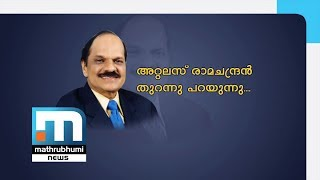 Video Atlas Ramachandran Bares It All: Special Interview| Mathrubhumi News MP3, 3GP, MP4, WEBM, AVI, FLV November 2018