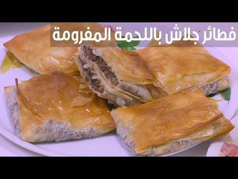 العرب اليوم - شاهد : طريقة إعداد فطائر جلاش باللحمة المفرومة
