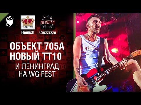 Объект 705А - новый ТТ10 и Ленинград на WG Fest - Танконовости №171 - Будь готов! [World of Tanks] (видео)