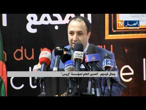 سطيف : وزير الصناعة يشرف على تدشين المجمع الإلكتروني