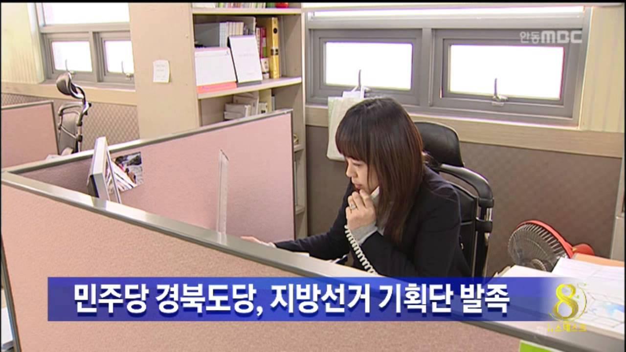 민주당 경북도당,지방선거 기획단 발족