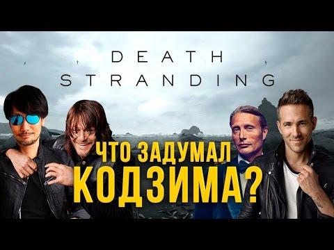 Death Stranding. Что задумал Кодзима?