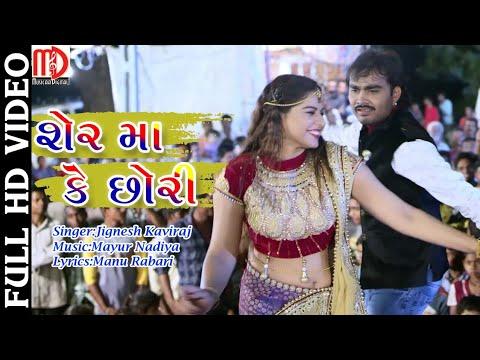 Ser Ma Ke Chori (full Video) | Jignesh Kaviraj | Komal Thakker | Bewafa Sanam Tari Bahu Meherbani - Movie7.Online
