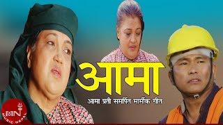 Aama - Bikram Lekali