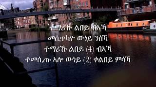 Mezmur Sosuna&yonatan