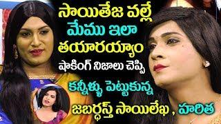 Video అమ్మాయిగా మరీనా సాయి తేజ గురించి నిజాలు | Jabardasth Haritha and Sai lekha Comments on Sai Teja MP3, 3GP, MP4, WEBM, AVI, FLV Februari 2019
