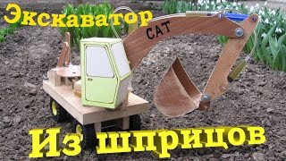 Download Video Как сделать экскаватор из шприцов .mp4, mkv, avi, 3gp - downloadmp3baru.co