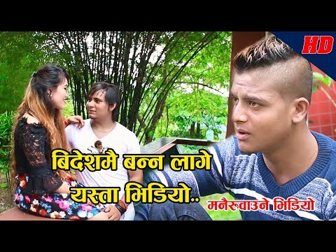 (New Nepali Modern Song ||Hijo Mero Saathma... 4 minutes, 53 seconds.)