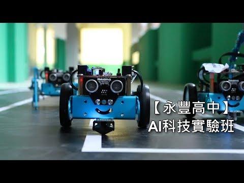 永豐高中 AI科技實驗班