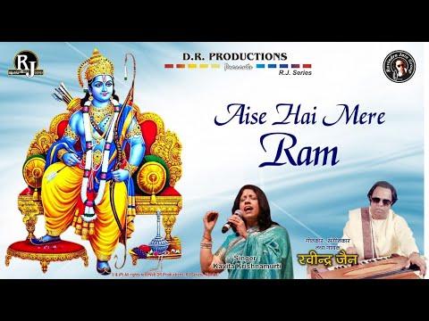 ऐसे हैं मेरे राम