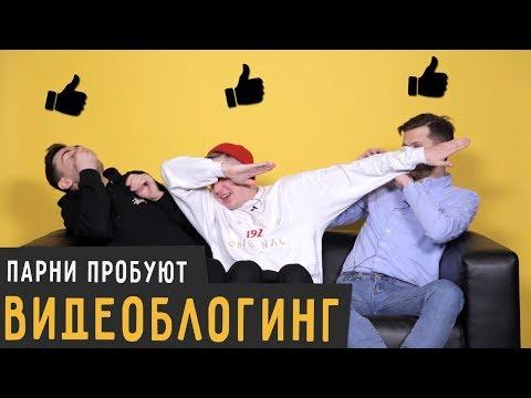 Парни пробуют ВИДЕОБЛОГИНГ  ☑️ - DomaVideo.Ru