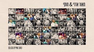 הזמרים מאור אדרי & מוקי - כותב שירים