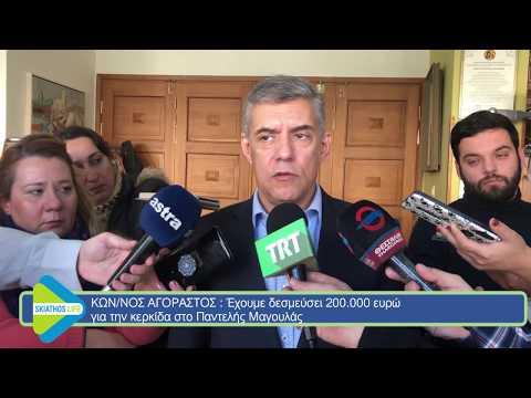 Video - [video] Κων/νος Αγοραστός για νέο χλοοτάπητα Μαγνησιακού και την Κερκίδα στο Παντ. Μαγουλάς